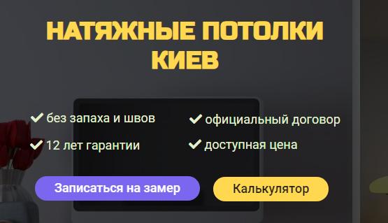 натяжные потолки ecosteli.com